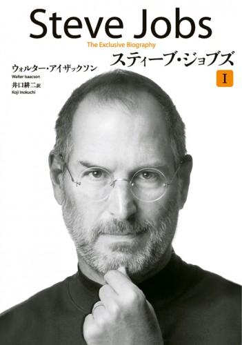 電子書籍『スティーブ・ジョブズI』表紙