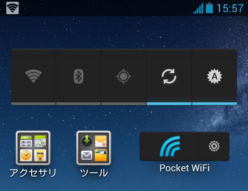 ホーム画面の『Pocket WiFi』ウィジェット