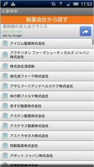 処方薬&市販薬 お薬検索~調べて安心のお薬情報検索アプリ~