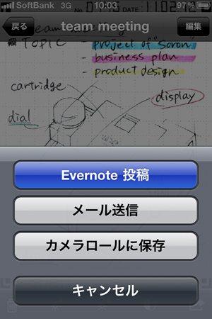 『SHOT NOTE App』から『Evernote』に投稿可能