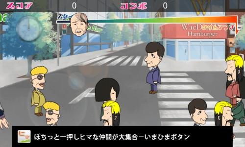 『おいっ…!!!わしのカツラ』ゲーム画面