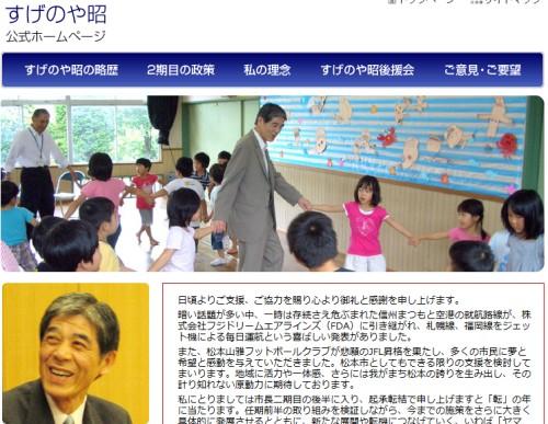 菅谷昭さん公式ホームページ