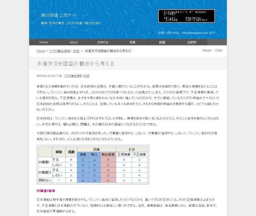 勝川俊雄 公式サイト