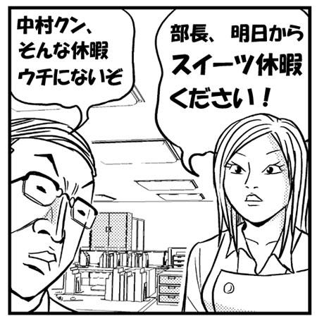 suitsu1