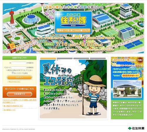 住友林業『WEB住まい博2011』トップページ
