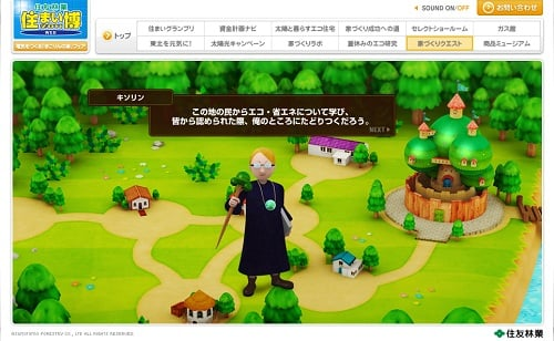 住友林業『WEB住まい博2011』家づくりクエスト外伝