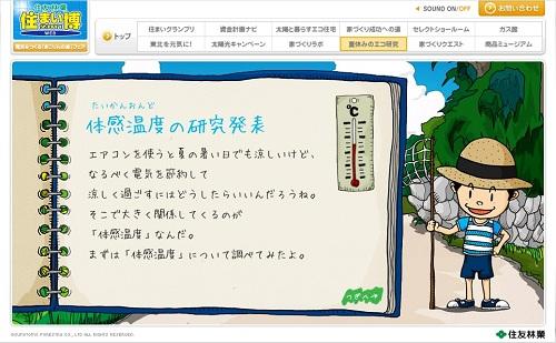 住友林業『WEB住まい博2011』夏休みのエコ研究