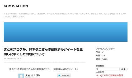 まとめブログが、鈴木俊二さんの削除済みツイートを歪曲し記事にした問題について