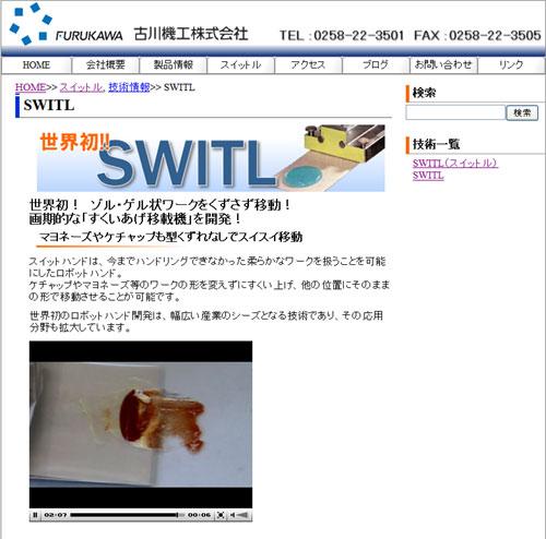 switl