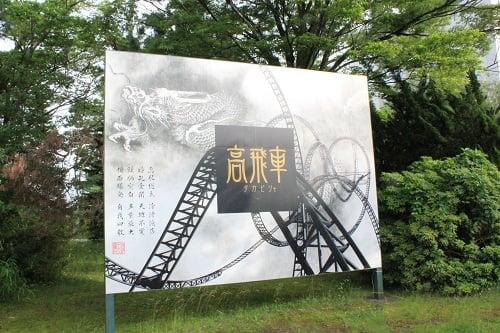 『高飛車』の看板