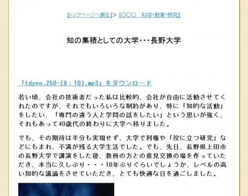 知の集積としての大学・・・長野大学