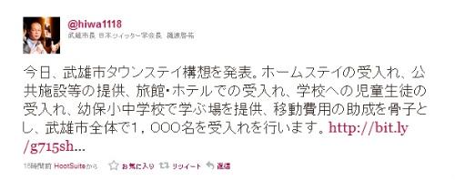 佐賀県武雄市長のツイート