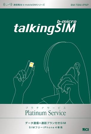 talking b-microSIM プラチナサービス