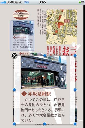 アプリ『新訂版 タモリのTOKYO坂道美学入門』