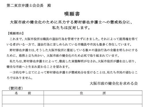 野村弁護士嘆願書