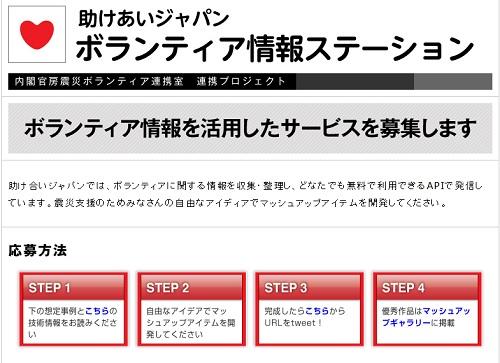 助けあいジャパン ボランティア情報ステーション より