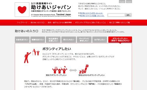 3.11救援サイト『助けあいジャパン』より