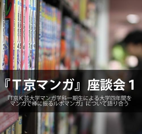 『T京マンガ』座談会