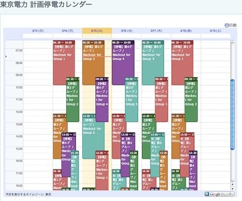 【ギズモード・ジャパン】これは便利! 計画停電のGoogleカレンダー #jishin