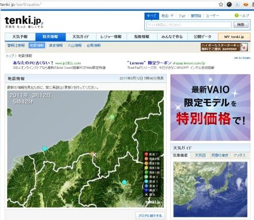 長野県北部で震度6の地震