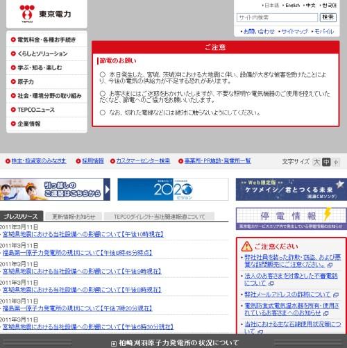 東京電力ウェブサイトでは節電を呼びかけている