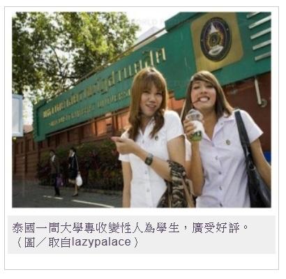 学生はみんなおネエ系、タイに「レディボーイ大学」が誕生
