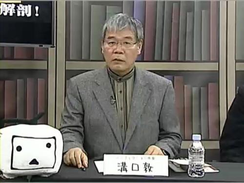 ノンフィクション作家・溝口敦氏