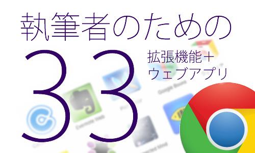 ウェブ執筆者におくるChrome拡張機能+ウェブアプリ厳選33