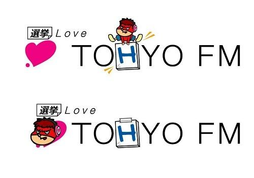 TOKYO FMがTOHYO FM(投票エフエム)に? 秘密結社鷹の爪団が投票呼びかけステーションネームを変更