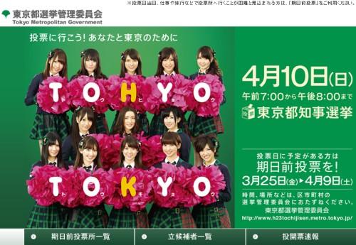 東京都知事選2011