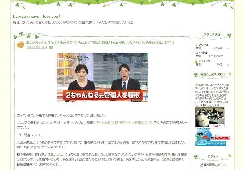 あの2ちゃんのひろゆき氏の迷言「司法によって違法と判断されない限りは合法というのが日本の法律です」