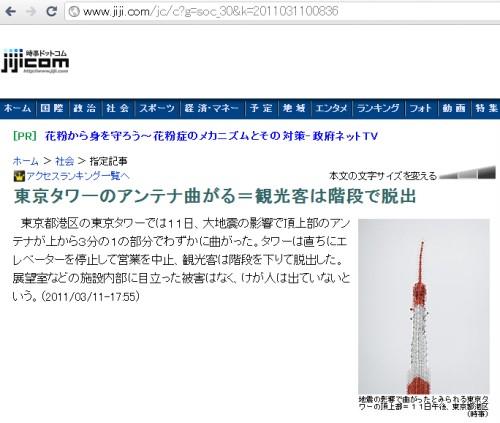 jiji.comより引用