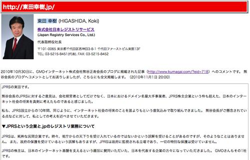 「株式会社日本レジストリサービスさんへの公開質問です 」へのご返答