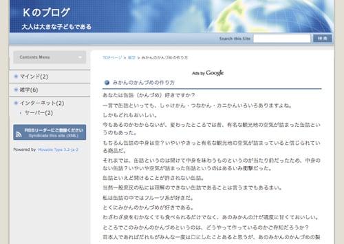 Kさんのブログ『Kのブログ』