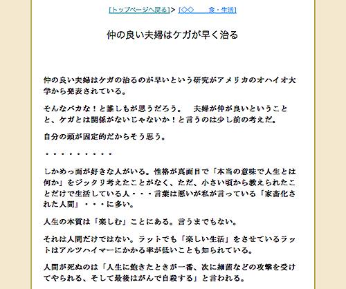 武田邦彦(中部大学)