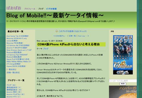 Blog of Mobile!!〜最新ケータイ情報〜