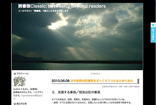 読書猿Classic: between / beyond readers