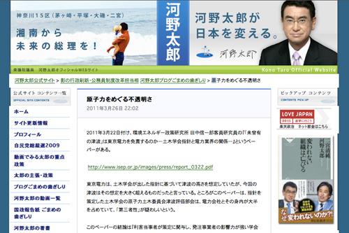 衆議院議員河野太郎さんのブログ