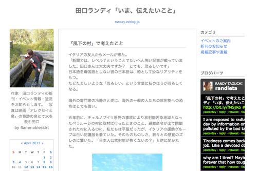 田口ランディ「いま、伝えたいこと