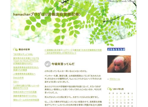 hamachanブログ(EU労働法政策雑記帳)
