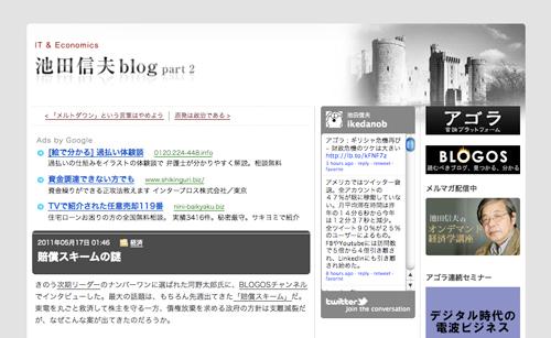 池田信夫blog part2