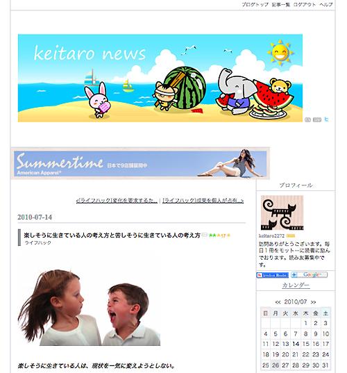 keitaro-news