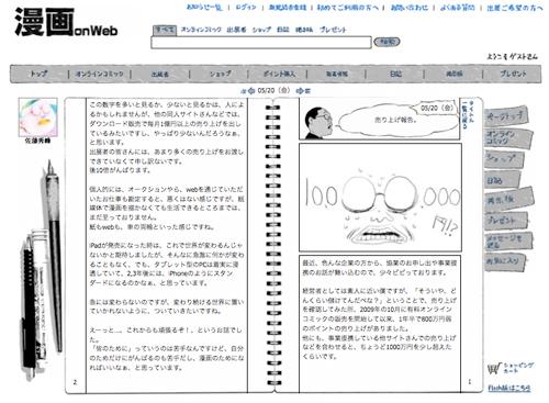 佐藤秀峰さんのブログ
