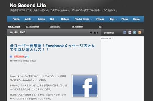 No Second Life