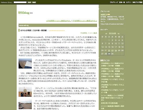野尻blog