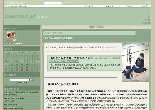 pikarrrのブログ