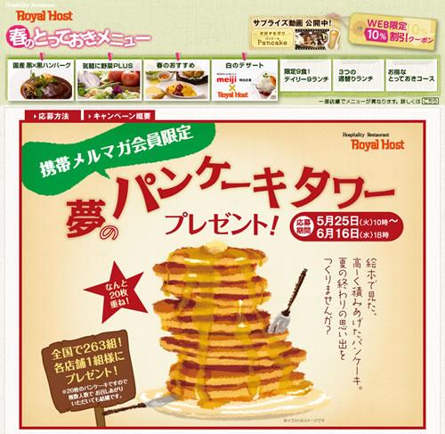 ロイヤルホストの『夢のパンケーキタワープレゼントキャンペーン』
