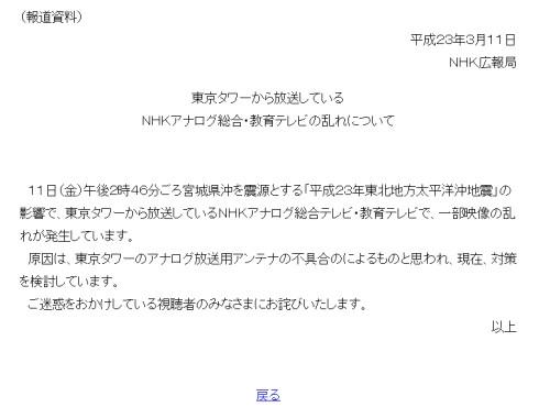 NHKの総合・アナログ放送に乱れ