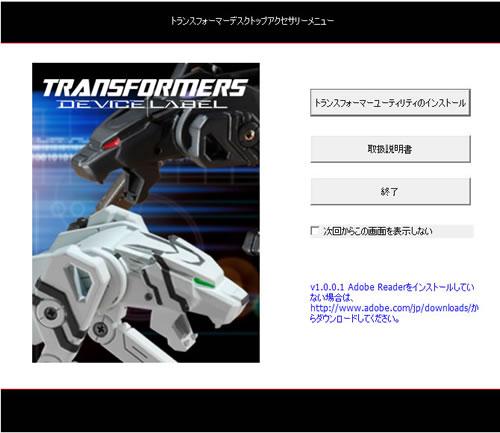 transformer_install