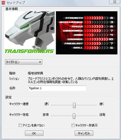 transformer_setup